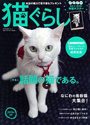 猫ぐらし 2015年夏号 表紙