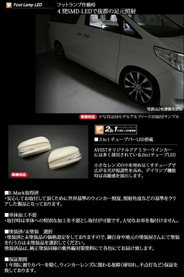(アベスト) / アルファード20系 鮮烈LIGHTBAR LSセパレートスタイル 【塗装済】 Ver.2 LED AVEST ホワイト ドアミラーウィンカー 純正交換タイプ