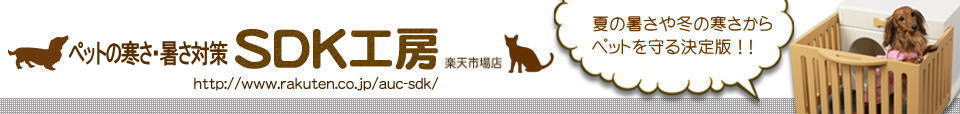 保冷剤で冷房ができる犬猫用ペットハウス(特許取得済)の販売ペット家具の SDK工房