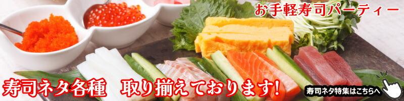 寿司種特集