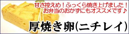 厚焼き卵(ニチレイ)