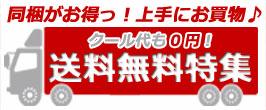 同梱で送料0円!クール代も無料!上手にお買い物をお楽しみ下さい!