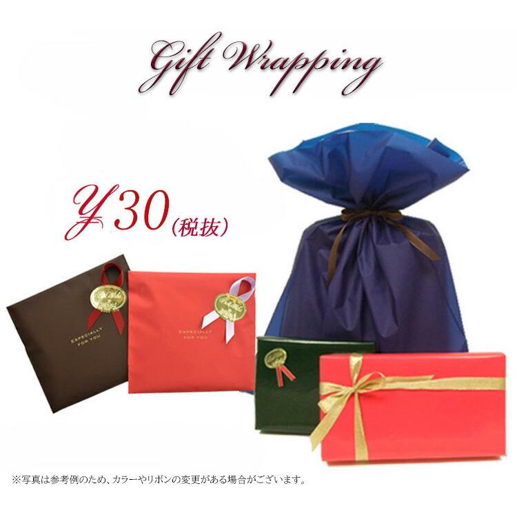 おまかせ 簡易ラッピング 10円 〜 Gift Wrapping プレゼント包装〜 【商品同時購入限定】