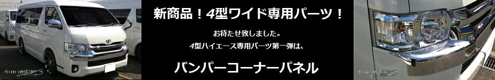 九州のハイエース屋さんの新商品「200系4型ワイドバンパーコーナーパネル」