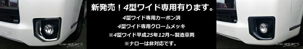 九州のハイエース屋さんの新商品「200系4型ワイドフォグカバー」