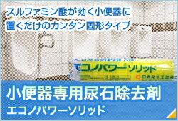 尿石除去剤エコノパワーソリッド