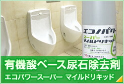 尿石除去剤エコノパワースーパーマイルドリキッド