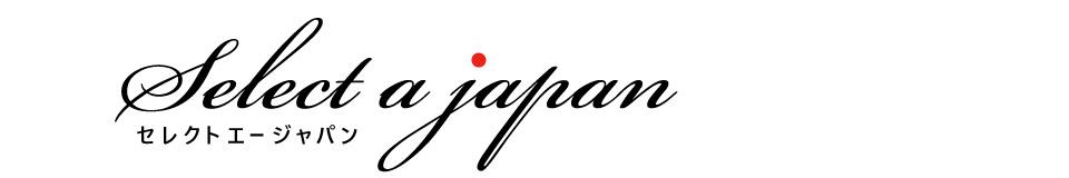 天然石 セレクトエージャパン