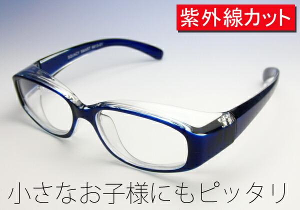 【楽天市場】花粉メガネ 花粉症 メガネ 子供用 花粉メガネ 【2 ...