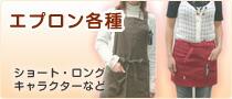 エプロン各種_ショート・ロングl・キャラクター