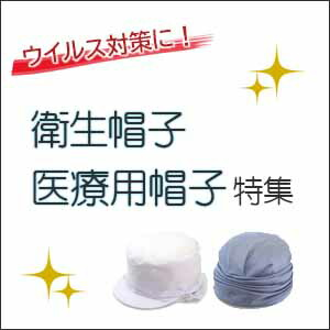 衛生帽子・医療用帽子特集