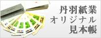 丹羽紙業オリジナル見本帳