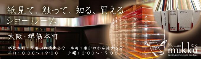 大阪・堺筋本町に紙のショールームmukkuオープン!