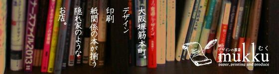 大阪,デザイン、印刷、紙関係の書籍が揃うお店 「紙とデザインの書斎mukku」