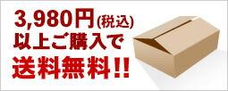 3,980円(税込)以上お買い上げで送料無料!※沖縄・離島・一部地域への配送は、9,800円(税込)以上で送料無料