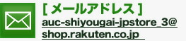 [ メールアドレス ]auc-shiyougai-jpstore_3@shop.rakuten.co.jp