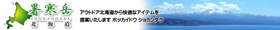 暑寒岳TOPページ