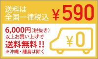 送料全国一律490円!お買上げ5,250円以上で送料無料!