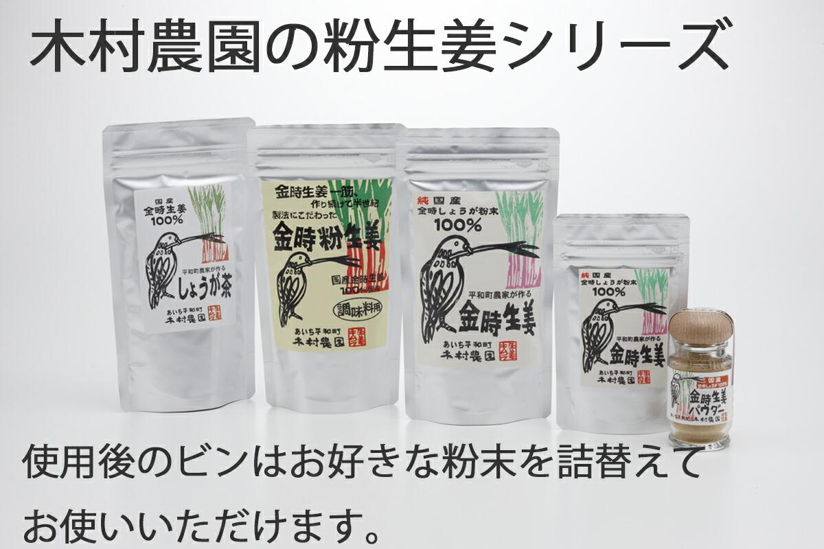 粉生姜シリーズ