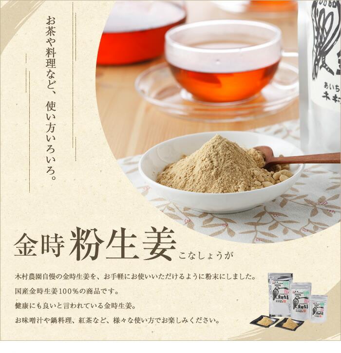金時粉生姜