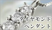 ダイヤモンドペンダント