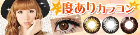 度あり/カラコン/カラーコンタクトレンズ/Color Contact Lens
