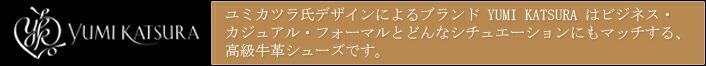 YUMI KATSURA BRAND (ユミカツラブランド)