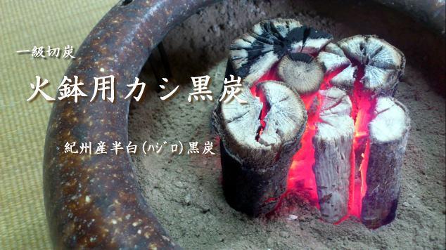 紀州産火鉢用カシ切炭