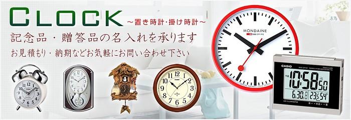 記念品・贈答品に置き時計・掛け時計の名入れを承ります