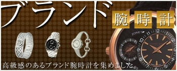 ブランド腕時計 グッチなど有名ブランド