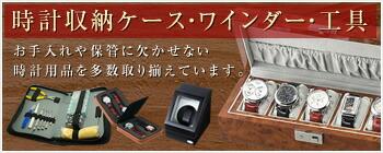 時計収納ケース ワインディングマシン 時計工具
