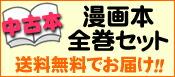 中古全巻セット width=