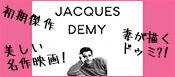 ジャックドゥミ