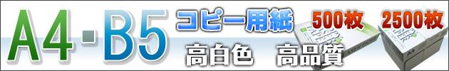 【コピー用紙】【PPC用紙】 スタンダード 高白色・高品質