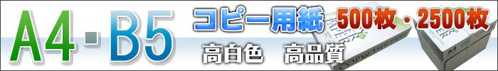 【コピー用紙】【PPC用紙】スタンダード 高白色・高品質