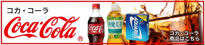 コカコーラ商品ラインナップ