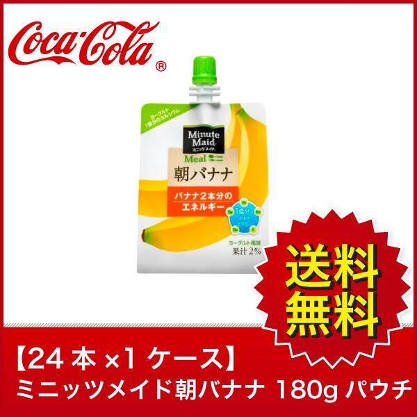 【送料無料】【24本×1ケース】ミニッツメイド朝バナナ 180g