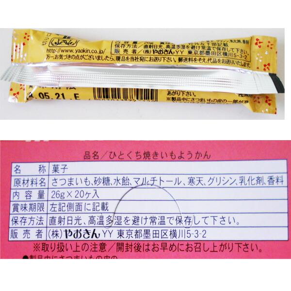 賞味 期限 焼き芋