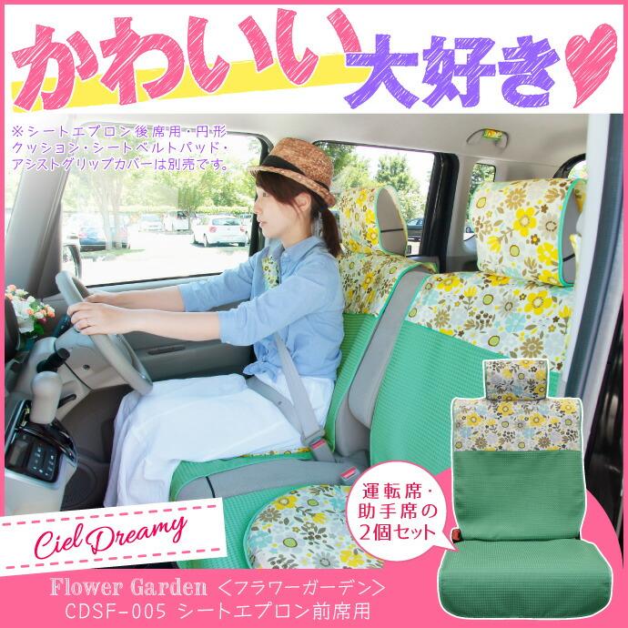 Ciel Dreamy<シエルドリミー>シートエプロン前座席用 フラワーガーデン柄 / CDSF-005・CDST-005