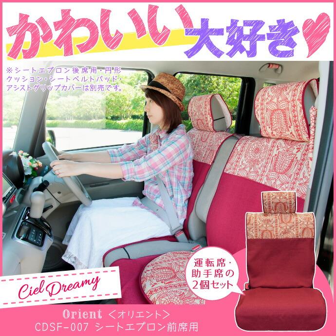Ciel Dreamy<シエルドリミー>シートエプロン前座席用 オリエント柄 / CDSF-007・CDST-007