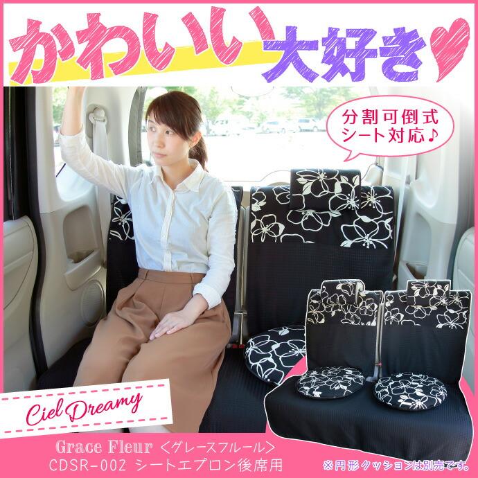 Ciel Dreamy<シエルドリミー>シートエプロン後部座席用 グレースフルール柄 / CDSR-002