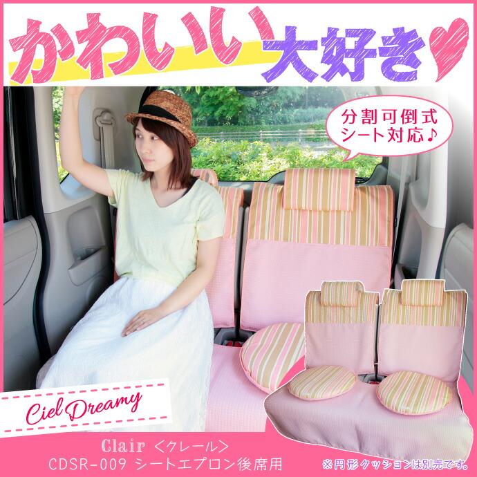 Ciel Dreamy<シエルドリミー>シートエプロン後部座席用 クレール柄 / CDSR-009
