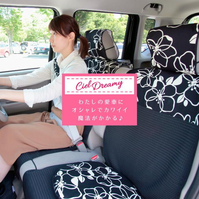 Ciel Dreamy<シエルドリミー>シートエプロン前座席用 グレースフルール柄 / CDSF-002