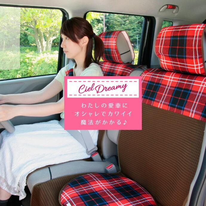 Ciel Dreamy<シエルドリミー>シートエプロン前座席用 プラッド柄 / CDSF-008