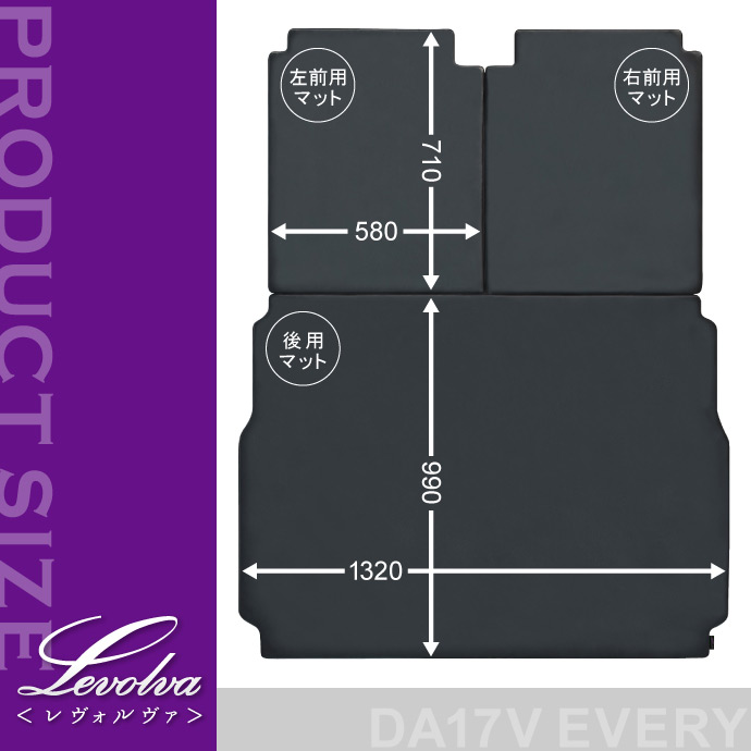 Levolva<レヴォルヴァ>DA17Vエブリイ(バン)専用マットレス / LVMR-9 製品サイズ
