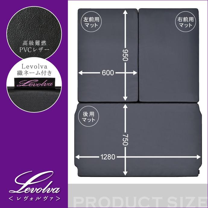 Levolva<レヴォルヴァ>DA17Wエブリイワゴン専用マットレス / LVMR-8 製品サイズ