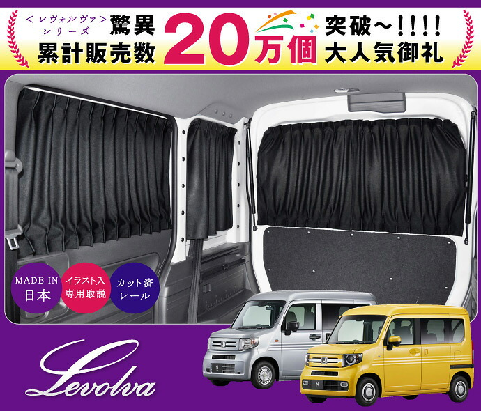 Levolva<レヴォルヴァ>JJ1系/JJ2系N VAN・N N VAN+STYLE(ハイルーフ車)専用サイドカーテンセット / LVC-58