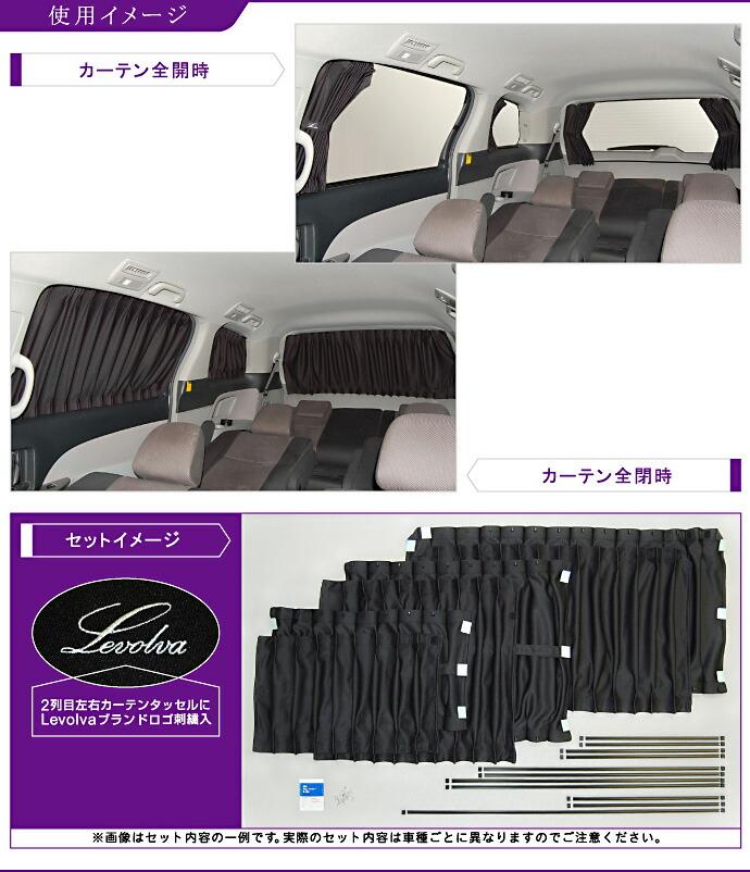 Levolva<レヴォルヴァ>ACR50系/GSR50系エスティマ(ハイブリッド含む)専用サイドカーテンセット / LVC-1 使用イメージ