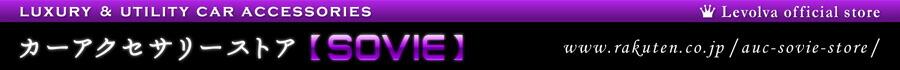 カーアクセサリーストア【SOVIE】 Levolva<レヴォルヴァ>車用カーテン&車中泊マット公式ショップ