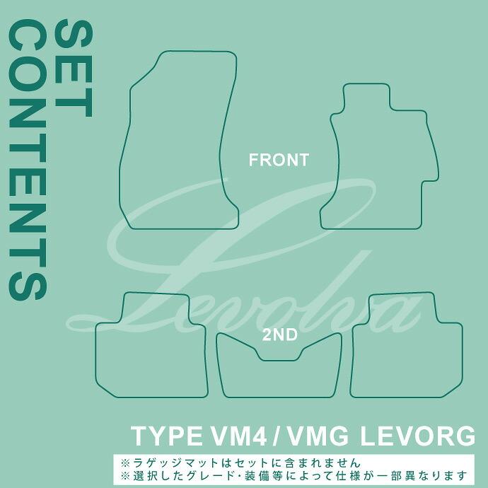 Levolva<レヴォルヴァ>VM4/VMG LEVORG(VM系 レヴォーグ)専用フロアマット / LVHM-032 セット構成